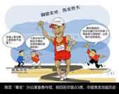 """漫画:暴走哥陈定""""拐""""出冠军 中国竞走创历史"""
