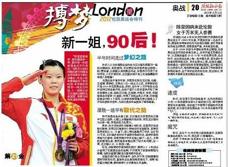 燕赵都市报:新一姐,90后