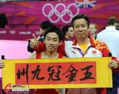 奥运图:邹凯成功卫冕  五金冠九州
