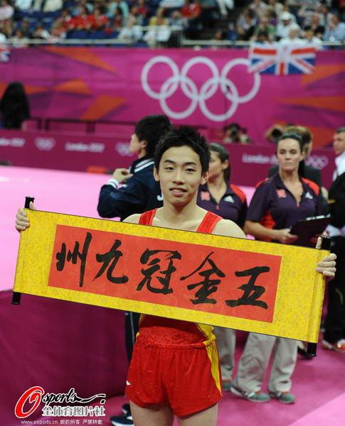 奥运图:邹凯成功卫冕  邹凯开心