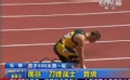 """奥运视频-南非""""刀锋战士""""晋级 男子400米短跑"""