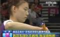 奥运视频-韩羽球总教练:对消极比赛我深感抱歉