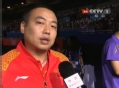 奥运视频-刘国梁:队员发挥很棒 比赛打出自信