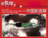 伦敦眼特刊:中国新浪潮