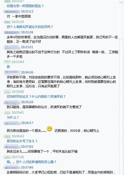 本报记者与北边京某防治所壹位医生联绕上,此为二人网上访谈记载截图。