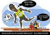 """漫画:博尔特百米夺金 喊出口号""""压制一代人"""""""