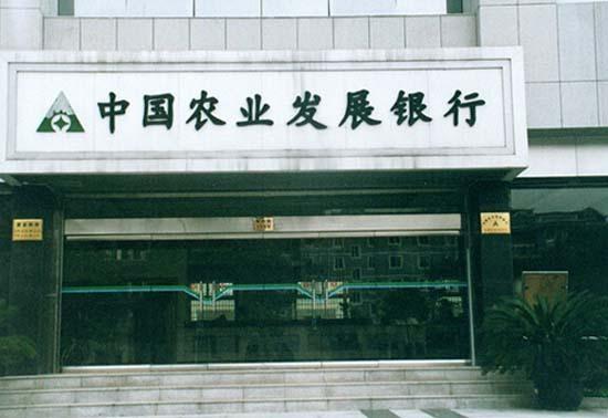 中国 农发行/中国农业发展银行图片来源:资料图