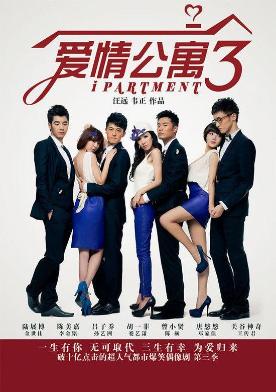 《爱情公寓》宣传海报.