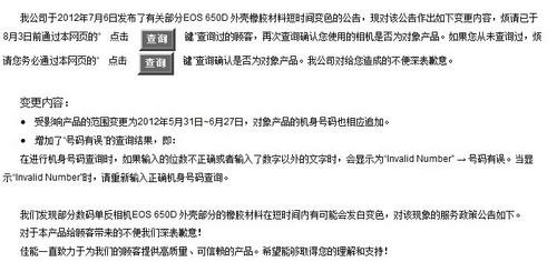 佳能针对EOS650D用户发布第二版用户公告