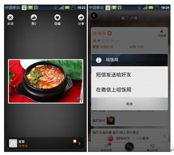 美食类APP食神摇摇安卓版5.0 体验