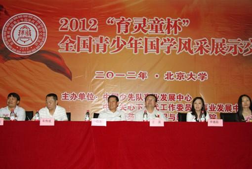 山东省邹平县多所学校在全国国学风采展示活动中获奖