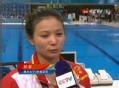 奥运视频-何姿:对自己表现满意 也为霞姐开心