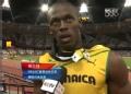 奥运视频-博尔特夺冠后采访 跑出个人第2好成绩