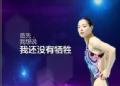 奥运视频-吴敏霞幽默斥外媒 直言:我没有牺牲