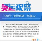 奥运观察:霸气90后向世界展示中国新面貌
