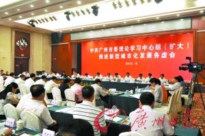 广州/中共广州市委推进新型城市化发展务虚会在广州从化举行。记者莫...