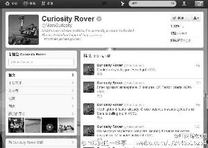 """""""好奇""""号的推特页面。在登陆前后的数十分钟,她及时通过推特报告行踪。"""