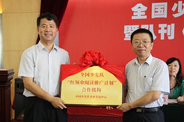 中国少先队事业发展中心主任李文革和青岛出版集团总经理吴宝安出席了启动仪式
