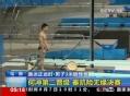 奥运视频-男子3米板预赛何冲第二 秦凯惊险晋级