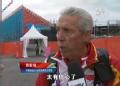 奥运视频-场地自行车赛后采访 莫雷斯:很自信