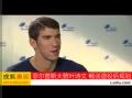 奥运视频-菲尔普斯大赞叶诗文 畅谈退役后规划
