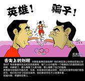 漫画:舌尖上的刘翔英雄还是骗子 祝福飞人走好