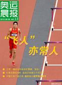 """奥运晨报13:""""飞人""""亦常人"""