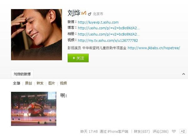 刘烨微博调侃张杰_刘烨的档案搜狐微博