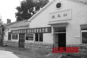 滨州 山东 博兴/滨州博兴纯化火车站是山东首家股份制民营火车站