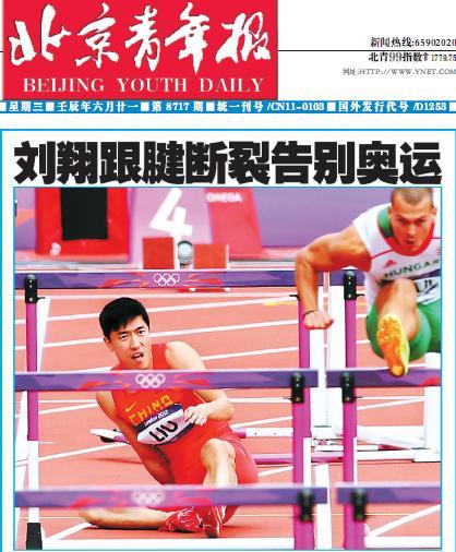 北京青年报:刘翔跟腱断裂告别奥运