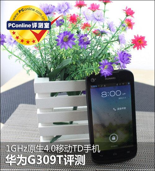 华为 T8830(G309T)图片评测论坛报价