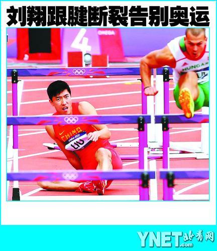 本报伦敦专电 在昨天举行的伦敦奥运会男子110米栏预赛中,备受关注的刘翔在跨第一个栏时意外地重重摔倒,惨遭淘汰,重演四年前的悲情一幕,再次遗憾地告别奥运赛场。