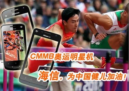 飞人刘翔带伤坚持 海信CMMB手机为健儿加油