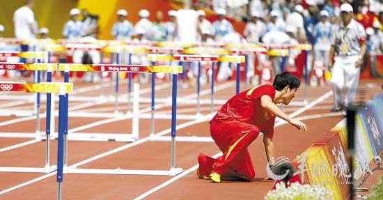 刘翔在北京奥运会因伤退赛 新华社资料照片