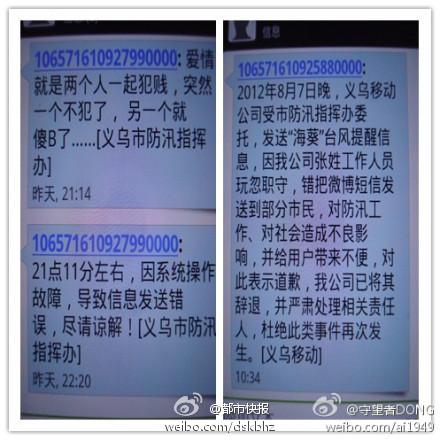 7日,义务移动公司将防汛信息错发成网络段子。 微博截图