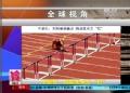 """奥运视频-盘点各大媒体评刘翔 跨生命之""""栏"""""""