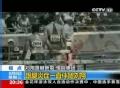 央视:刘翔受伤不是演戏 跟腱炎一直伴随飞人