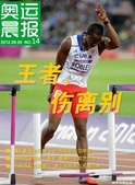 奥运晨报14:王者,伤离别