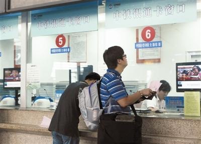 昨日,北京南站,乘客正在办理中铁银通卡。该卡可乘坐京津城际列车,丢失后电子现金账户不能挂失。新京报记者 孙纯霞 摄