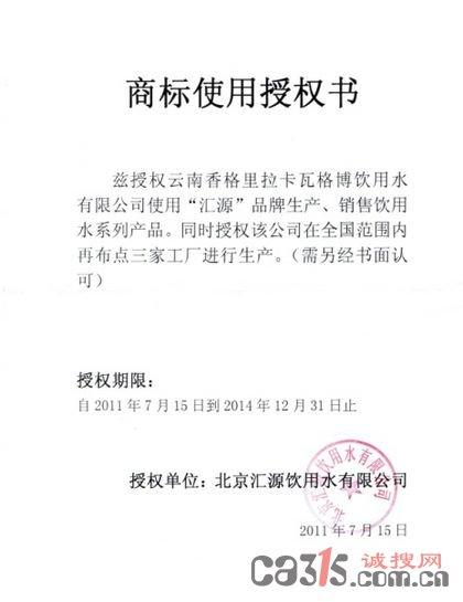汇源总经理朱胜彪被指利用商标授权合同欺诈遭曝光(组图)图片