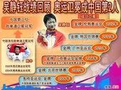 图文:吴静钰彪炳战绩回顾 奥运卫冕中国第二人