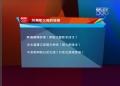 奥运视频-刘翔短信曝手术时间 爱跨栏还会回来