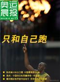 奥运晨报15:只和自己跑