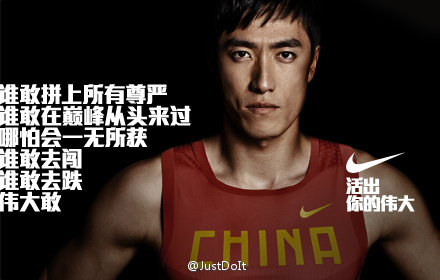 耐克刘翔_细数刘翔代言过的品牌!(组图)-搜狐新闻