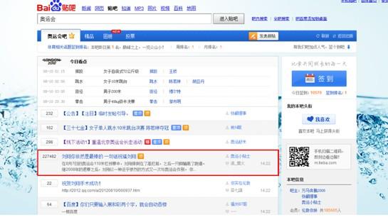 刘翔伤情牵动国人心 上亿网友百度贴吧送祝福