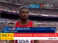 奥运视频-田径赛场创奇迹 美选手断腿跑完全程