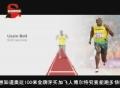 奥运视频-盘点百米冠军进化史 3D解析博尔特竞速