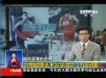 视频-央视报刘翔伤情用错图 右腿受伤却变左腿