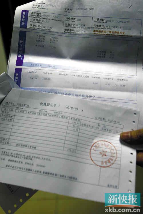 毕志毅/天秀大厦的业主王先生晒出两张电费单。新快报记者毕志毅/摄...