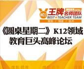 K12领域教育巨头高峰论坛